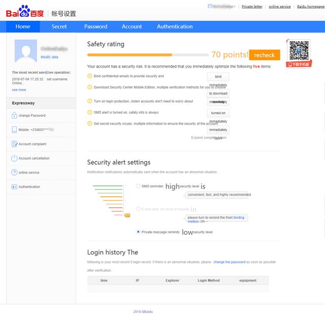 Baibu Account Page