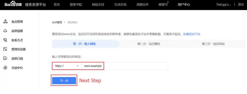 Baidu webmaster tool image 2