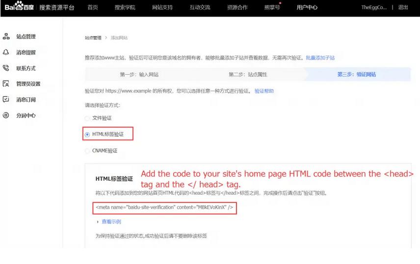Baidu webmaster tool image 4.2