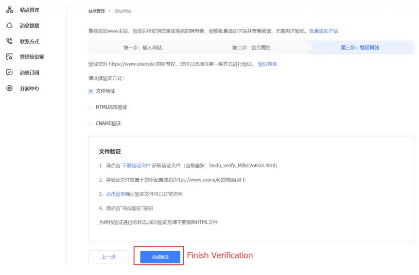 Baidu Webmaster Tools Registration | Verify Acct, Add Sites and New Users 1